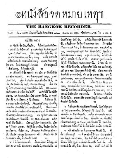 หนังสือพิมพ์ฉบับแรกของเมืองไทย ชื่อ The Bangkok Recorder หรือหนังสือจดหมายเหตุฯ วางจำหน่ายครั้งแรก เมื่อวันที่ 4 กรกฏาคม พ.ศ.2387 แต่เริ่มมีการโฆษณาครั้งแรก เมื่อวันที่ 1 มีนาคม พ.ศ.2408 โดยอู่ต่อเรือบางกอกด๊อก