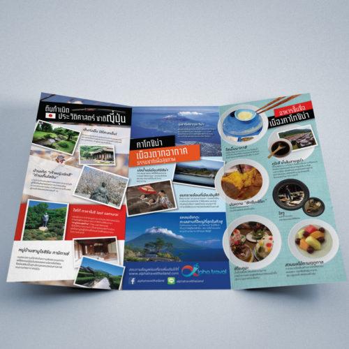 โบรชัวร์แพ็คเกจทัวร์ญี่ปุ่น Alpha Travel