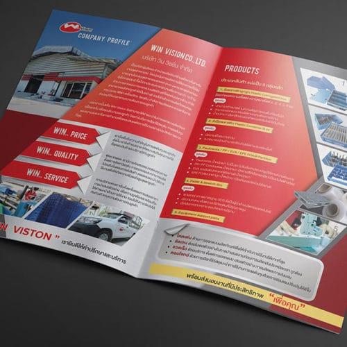 Company Profile บริษัท Win Vision