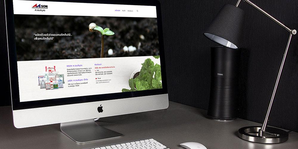 เว็บไซต์ผลิตภัณฑ์การเกษตร MSON ศ.เอมซ์บุตร