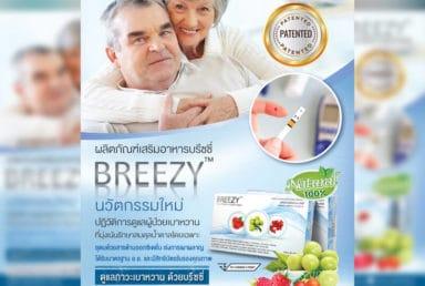 ใบปลิวผลิตภัณฑ์อาหารเสริม Breezy