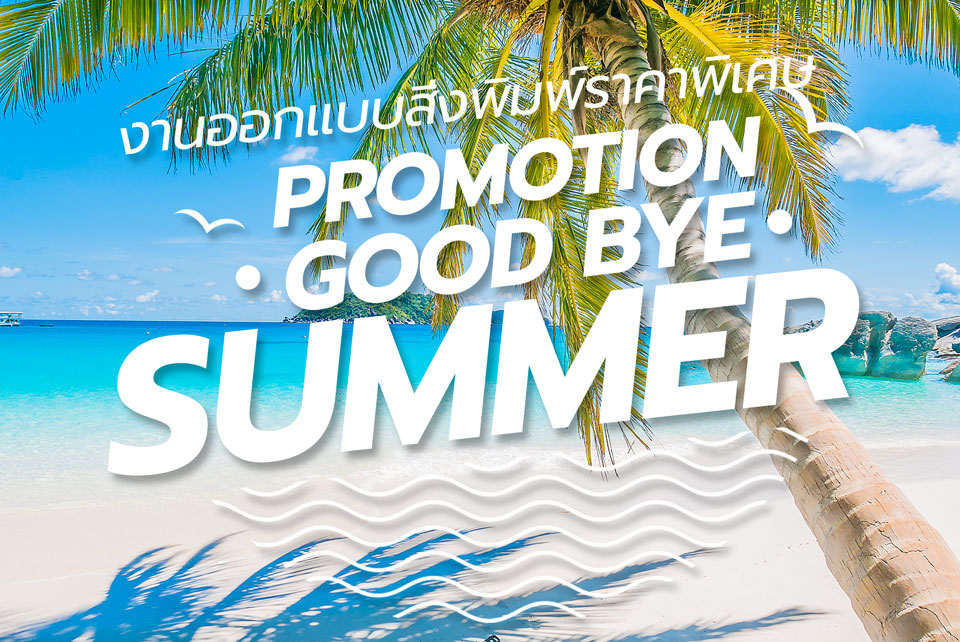 Promotion Good Bye Summer 2017