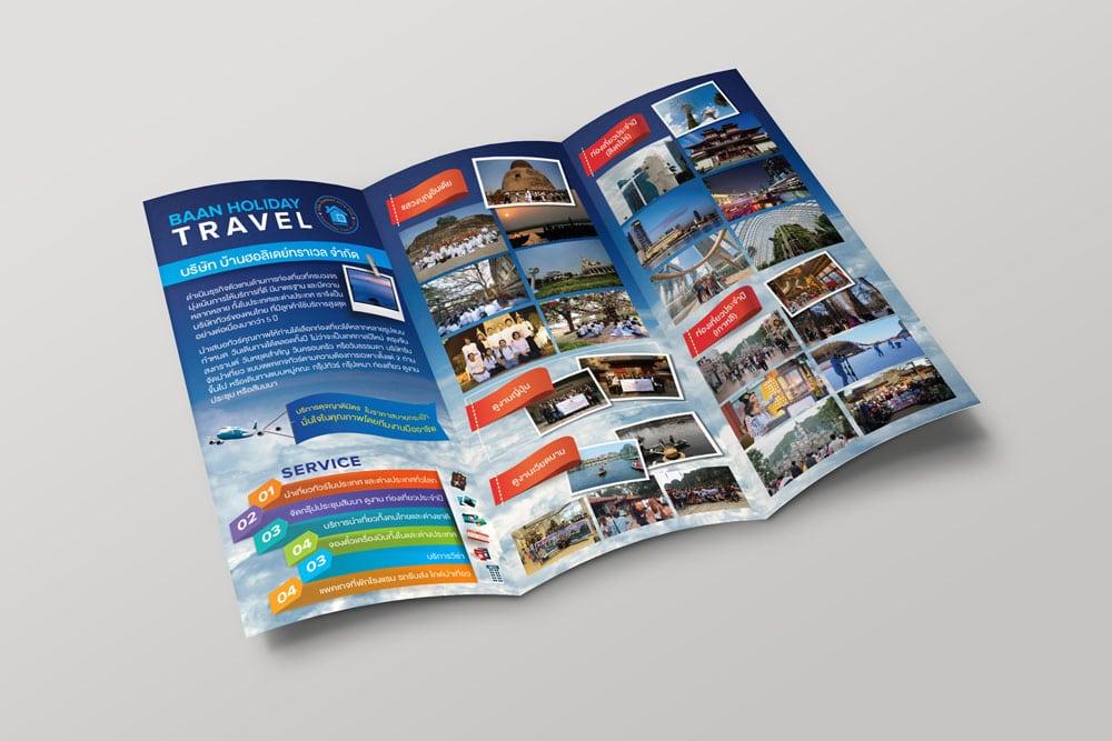 โบรชัวร์บริษัทท่องเที่ยว Baan Holiday Travel