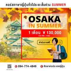 Banner5-Osaka-in-Summer